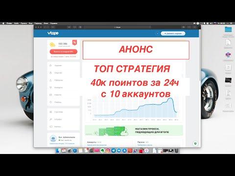 ТОП СТРАТЕГИЯ ДЛЯ БОТА ВО ВТОПЕ. 10 аккаунтов - 40к ПОИНТОВ