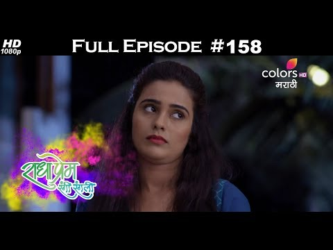 Radha Prem Rangi Rangli - 17th May 2018 - राधा प्रेम रंगी रंगली - Full Episode