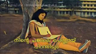 Whatsapp Status Sakhavu Kavitha | Whatsapp Status Kavitha