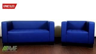 Диван Кристалл модульный. Мягкая мебель. Интернет магазин мебели amf.com.ua(, 2018-02-01T13:19:19.000Z)