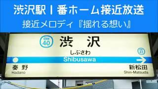 小田急電鉄 渋沢駅接近メロディ+接近放送(点字ブロック)