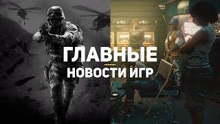 Главные новости игр   22.10.2019   Cyberpunk 2077, Modern Warfare, Chorus