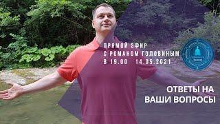 Прямой Эфир с Романом Головиным (ответы на интересующие вопросы)
