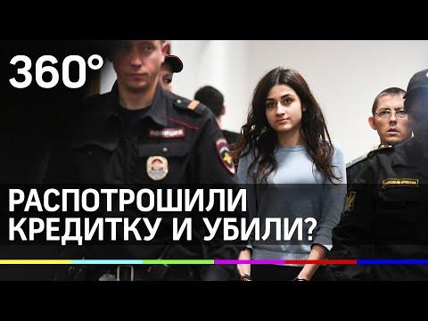 Генпрокуратура нашла «корыстный мотив» в деле сестер Хачатурян