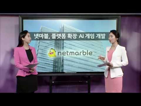 [AKTV] 넷마블, 2018년 신작 20종 공개...자체IP 육성·AI게임 개발 본격화