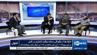TAHAWOL 28 Jan 2018 | تحول: انتقادها از چگونگی حمله های مرگبار انتحاری در کابل