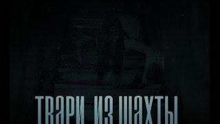 Истории на ночь Твари из Шахты!