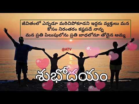 #whatsapp #whatsappstatusvideos  Good morning WhatsApp status || WhatsApp Telugu status video