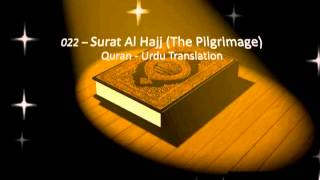 Surah Al Hajj - Urdu Translation Only - Surah 22