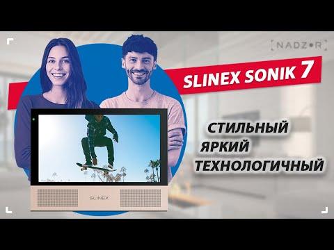 Видеодомофон Slinex Sonik 7 - стильный, яркий, технологичный. Два мощных динамика и сменные панели.