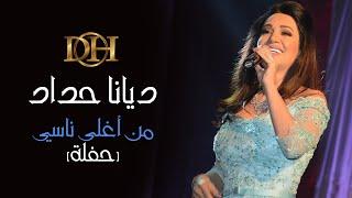ديانا حداد - من أغلى ناسي (حفلة)