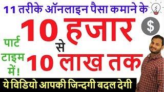 11 तरीके ऑनलाइन पैसा कमाने के 10 हजार  से 10 लाख तक | BUSINESS IDEAS Hindi, EARN MONEY ONLINE Hindi