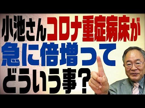 第111回 小池さん答えて!東京都のコロナ重症病床が急に倍増ってどういう事ですか?