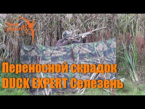 Переносной скрадок для охоты DUCK EXPERT СЕЛЕЗЕНЬ