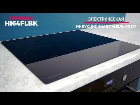 Индукционная варочная панель HOMSair HI64FLBK Black