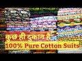 Cotton suits wholesale market in delhi | jaipuri suit wholesale and retail suit market in delhi