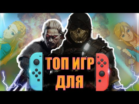 ТОП ИГР ДЛЯ Nintendo Switch 2020