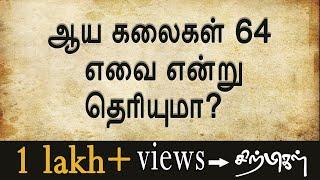 64 arts in tamil   aayakalai 64   chiselers academy
