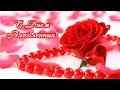 Красивое и нежное поздравление с Днем влюбленных
