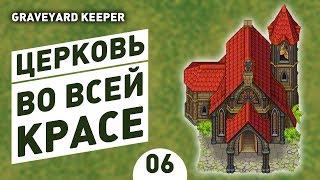 ЦЕРКОВЬ ВО ВСЕЙ КРАСЕ! - #6 ПРОХОЖДЕНИЕ GRAVEYARD KEEPER