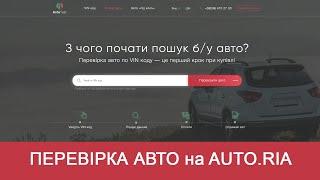 Проверка автомобиля по объявлению на AUTO.RIA