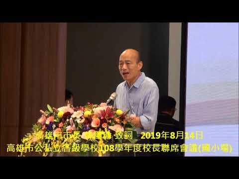 高雄市市長 韓國瑜 致詞  高雄市公私立各級學校108學年度校長聯席會議國小場