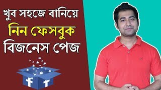 Facebook Marketing Bangla Tutorial - How to Create Facebook Business Page Step by Step #imrajib