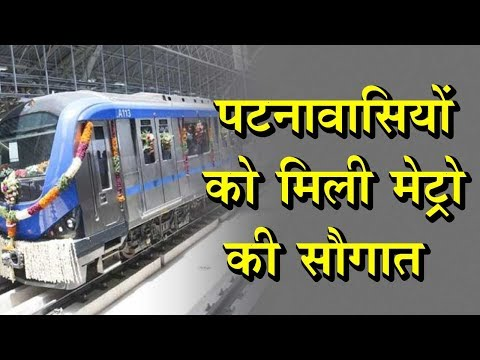 Patna में 2019 तक दौडऩे लगेगी Metro, इस रूट पर चलेगी पहली Train !!