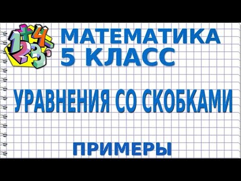 УРАВНЕНИЯ СО СКОБКАМИ. Примеры | МАТЕМАТИКА 5 класс
