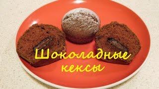 Очень простой рецепт шоколадных кексов!!) Вкусные шоколадные кексы!