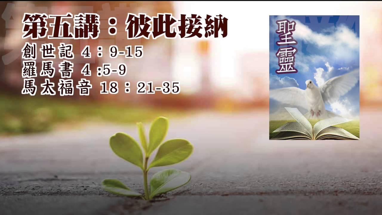 【生命系列】聖靈,第五講:彼此接納 (粵)