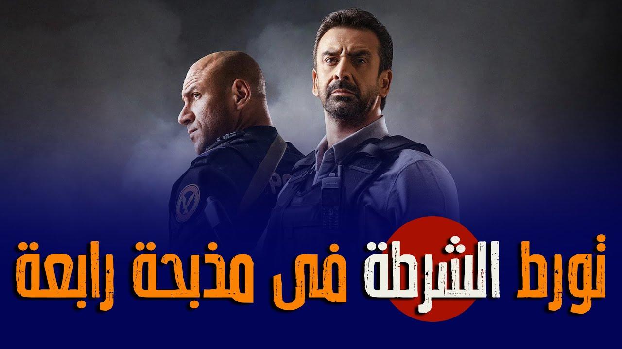 وليد الهواري يكشف بالدليل كيف زور مسلسل الإختيار أدلة تورط الشرطة قى مذبحة رابعة