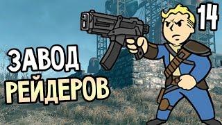 Fallout 4 Прохождение На Русском 14 ЗАВОД РЕЙДЕРОВ