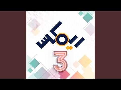 يا حسرة عليك يا دنيا (feat. Amine Babylone)
