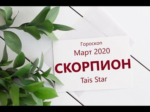 Гороскоп на Март 2020 СКОРПИОН / Космический СТАРТ в Новое Будущее!