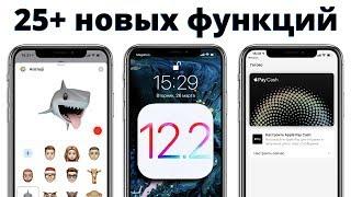 iOS 12.2 финал — самый ПОЛНЫЙ и ЧЕСТНЫЙ обзор!