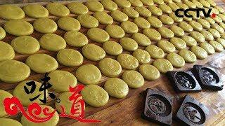 《味道》 风味中国年 第四集 重庆市梁平区 黄粑粑 20190207   CCTV美食