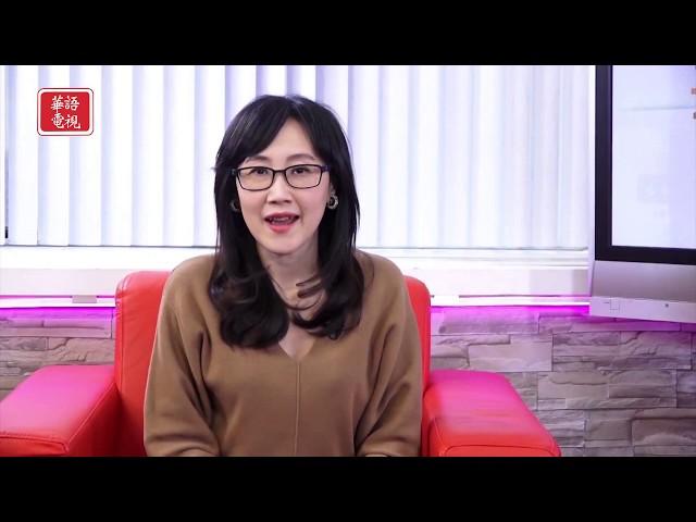 華爾街週報 04/19/2019 (下)