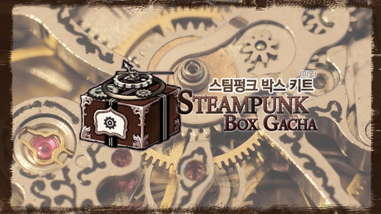 mabinogi steampunk box gacha x90 youtube