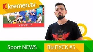sport news # 5 Все спортивные новости Кременчуга(Кременчугское телевидение новости спорта в Кременчуге., 2015-06-24T18:22:25.000Z)