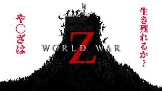 【金曜の定期配信】花山組開催伝説神ゲー【World War Z】