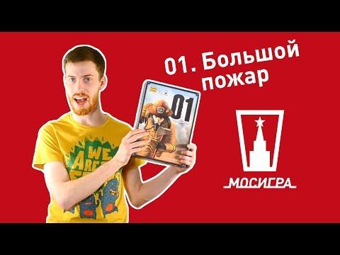 01 игры играть