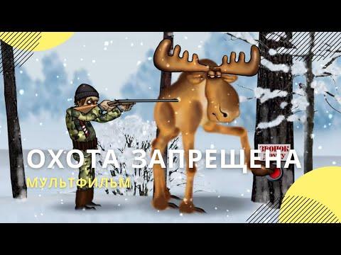 """Мультфильм """"Охота запрещена"""""""