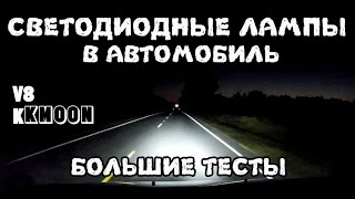 видео Автолампы и светодиоды