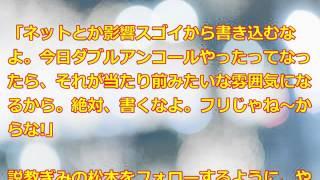 松本潤は説教 嵐コンサートのダブルアンコールで騒動が勃発 【文章引用】 http://news.livedoor.com/article/detail/10867625/ 【画像引用】 https://www.pakutaso.com ...
