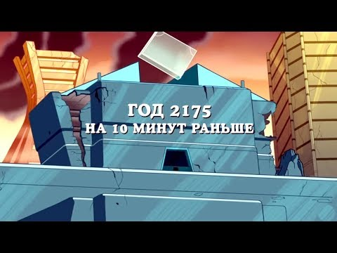 Закон Мёрфи – мультфильм Disney,  сезон 1 серия 21