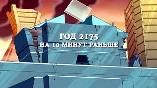 Закон Мёрфи - мультфильм Disney,  сезон 1 серия 21