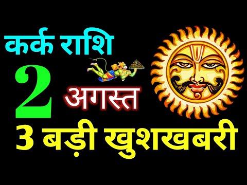 Kark Rashi 2 August 2020 Aaj Ka Kark Rashifal Kark Rashifal 2 August 2020 Cancer Horoscope