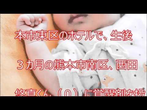 【衝撃】生後3ヶ月の赤ちゃんに覚せい剤投与し、殺害!!!