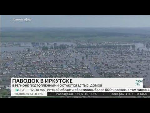 Наводнение в Иркутской области. Паводок в Иркутске.